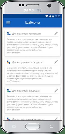 Готовые шаблоны - СМС-Визитка, чат бот WhatsApp, смс рассылка для бизнеса