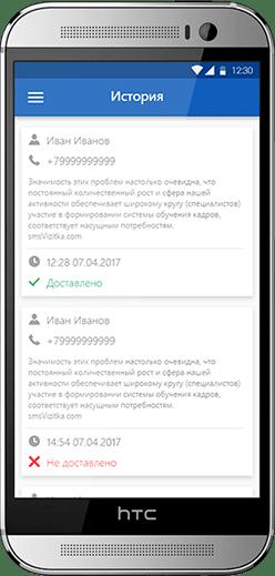 СМС-Визитка, чат бот WhatsApp, смс рассылка для бизнеса