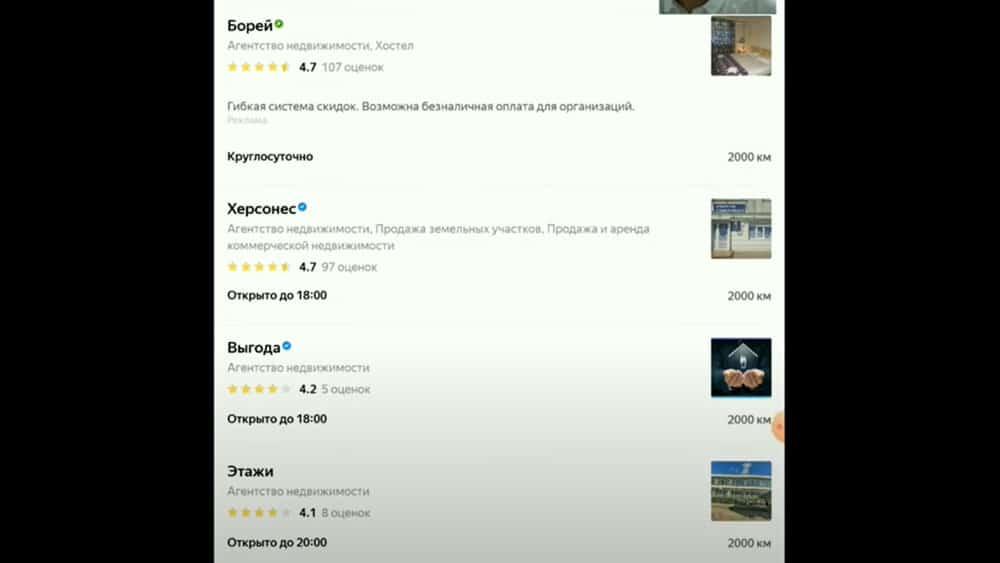 ТОП-1 на Яндекс, Google и 2гис бесплатно и зарабатывать в 2 раза больше!